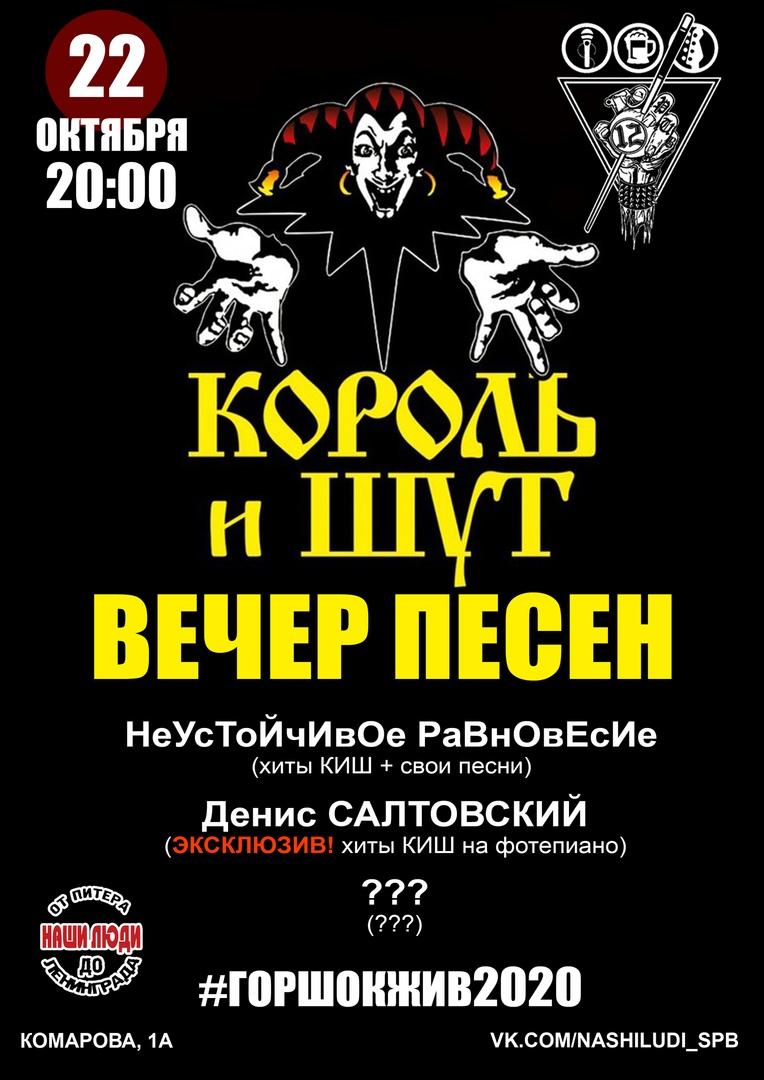 Афиша Воронеж 22.10 Вечер Король и шут в клубе 12