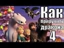 Как приручить дракона 4 / How to Train Your Dragon 4 - 2021 обзор