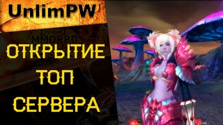 🔥 UnlimPW : Новый сервер Perfect World | Классика бессмертна! Открытие