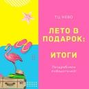 💥Поздравляем победителей розыгрыша ЛЕТО В ПОДАРОК☀ в Серове!    В воскресенье, 27 сентября 2020 года
