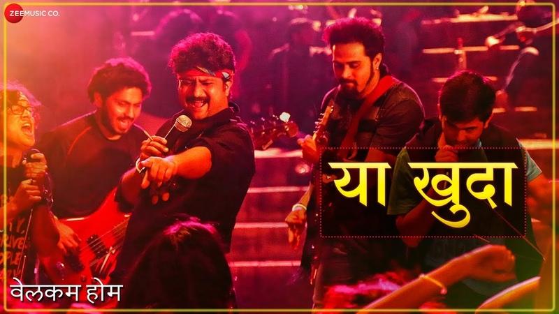 Ya Khuda   Welcome Home   Spruha Joshi, Jitendra Joshi Sarang S   Parth Umrani Siddharth M
