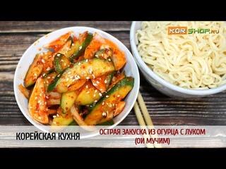Корейская кухня: Острая закуска из огурца с луком (Ои мучим)