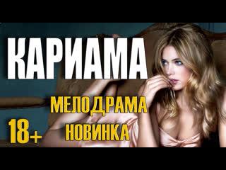 ПРЕМЬЕРА 2019 стерла память || КАРИАМА || Русские мелодрамы 2019 ФИЛЬМЫ ВК | ФИЛЬМЫ ВКОНТАКТЕ | ВК 2019 |