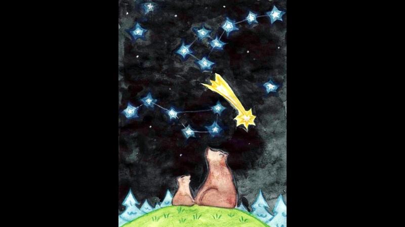 Алисия Рува Где медведи на небе читает Александр Водяной диафильм aliciaruva