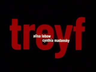 Treyf (1998) dir. Alisa Lebow, Cynthia Madansky