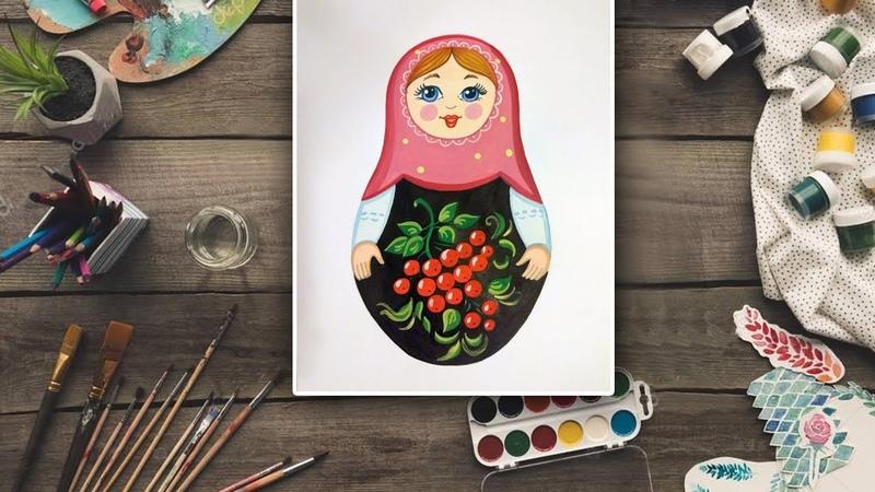 Рисуем русскую матрешку гуашью Видео урок по рисованию