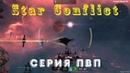 Star Conflict 13 Серия ПВП боль и победы Бесплатно MMO экшен про космос симулятор пилота шутер