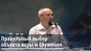 Торсунов О.Г. Правильный выбор объекта веры и служения