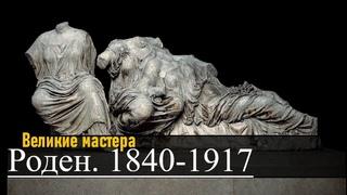 Великие мастера. Роден. 1840-1917 | BBC: Rodin 1840-1917