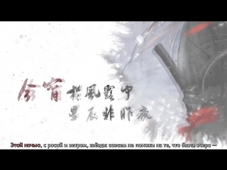 Mo Dao Zu Shi Летопись восточного ветра