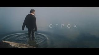Ермак! — Отрок (Официальное видео)