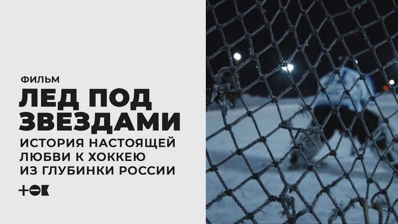 Лед под звездами История настоящей любви к хоккею из глубинки России ТОК