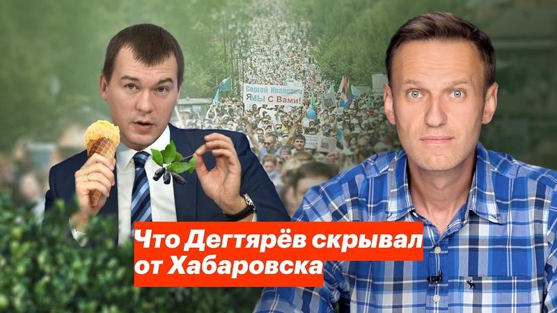 Что Дегтярёв скрывал от Хабаровска