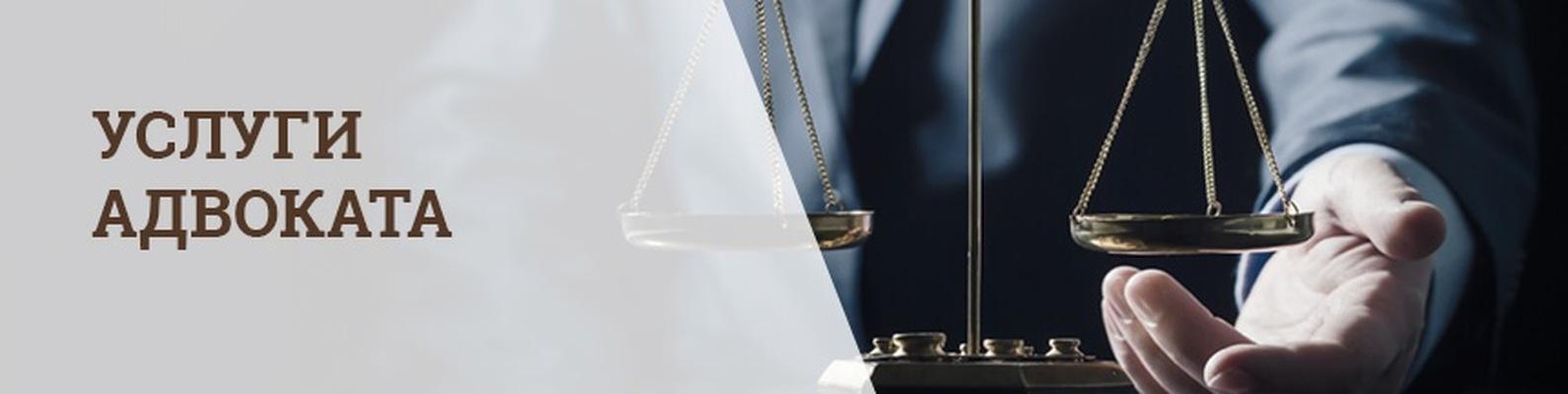 адвокат тариф услуга