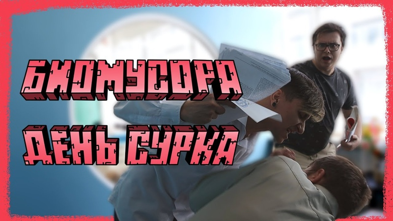 БИОМУСОРА ДЕНЬ СУРКА OFFICIAL MUSIC VIDEO ЗА 0 РУБЛЕЙ