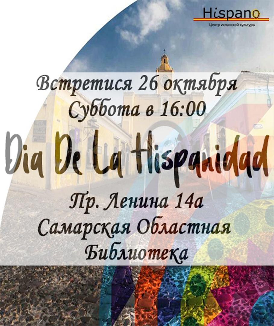 Афиша Самара День Испанидад