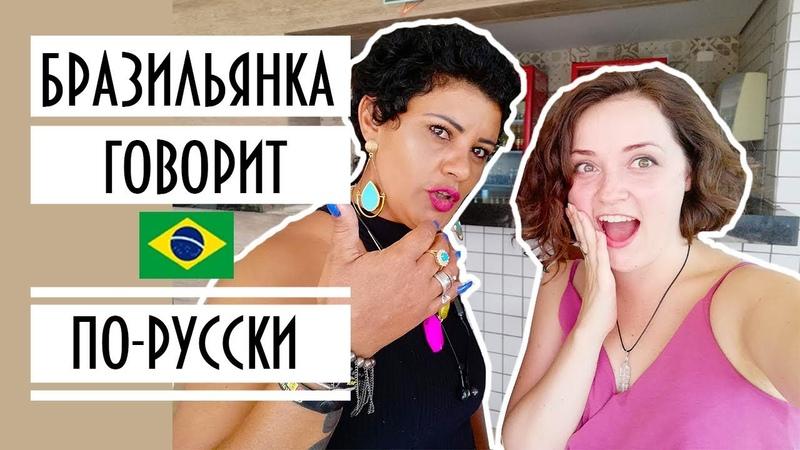 Бразильянка учит русский! | Иностранцы говорят по-русски | Иностранцы учат русские слова|