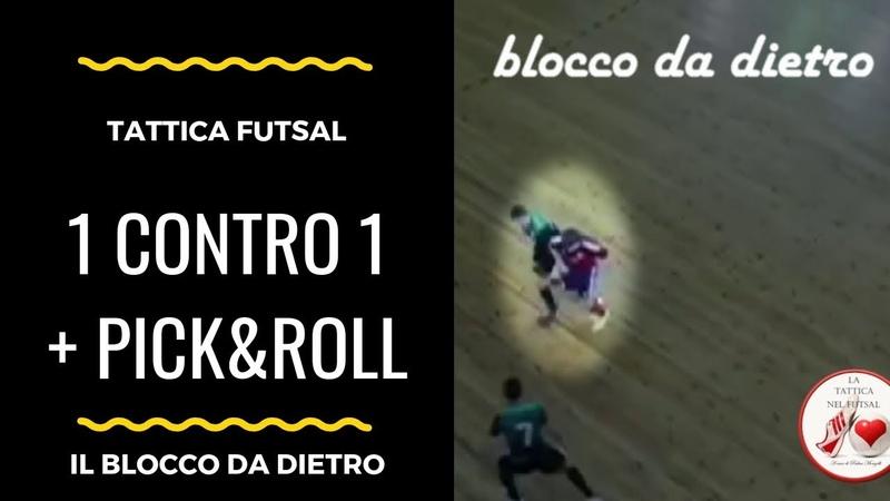 Tattica Futsal 1 contro 1 e pickroll - il blocco da dietro