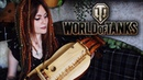 World of Tanks Studzianki Gingertail Cover
