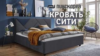 """Мягкая Кровать """"Сити"""" от Пинскдрев, Белорусская мебель"""