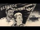 ВЕЛИКОЕ ЗАРЕВО, историко-революционный фильм, 1938