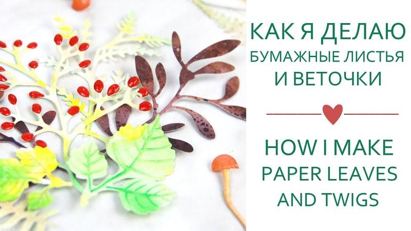 ЛИСТЬЯ и ВЕТОЧКИ ИЗ БУМАГИ Декор бумажной вырубки Paper leaves and twigs ЗАКУЛИСЬЕ 36 3