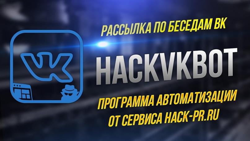 HACK-PR -лучшая площадка по распространению РЕКЛАМЫ в интернете [ХАКНИ ПИАР], изображение №7