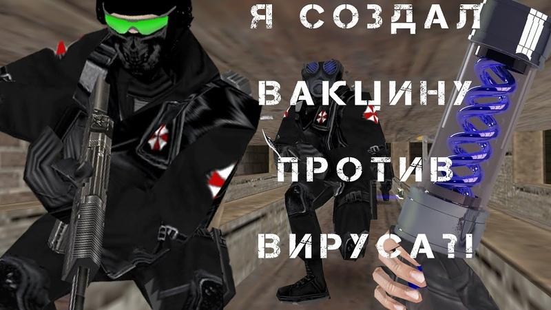 🚀 Зомби Атакуют ⭐ Resident Evil 2 ⚡ Зомби сервер CS 1 6 ВАКЦИНА ПРОТИВ ВИРУСА ИГРАЮ ЗА МЕДИКА