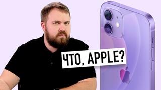 Фиолетовый iPhone 12? Серьезно, Apple? Вся правда о презентации 2021…