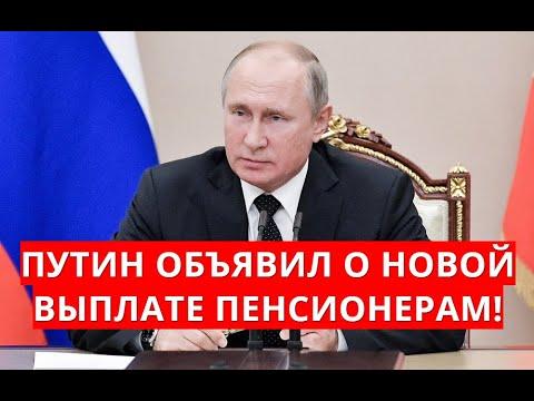 Путин объявил о новой выплате пенсионерам