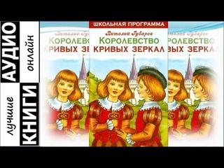 Королевство кривых зеркал. В. Губарев. Аудиосказка для всех.