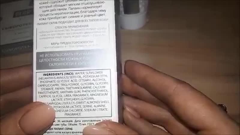 Армель Скраб для кожи лица и ампулы с гиалуронкой Ирина Берковская ватсап 791810