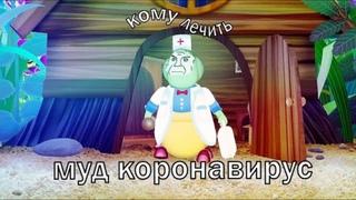 Лунтик МУД 2 КОРОНАВИРУС