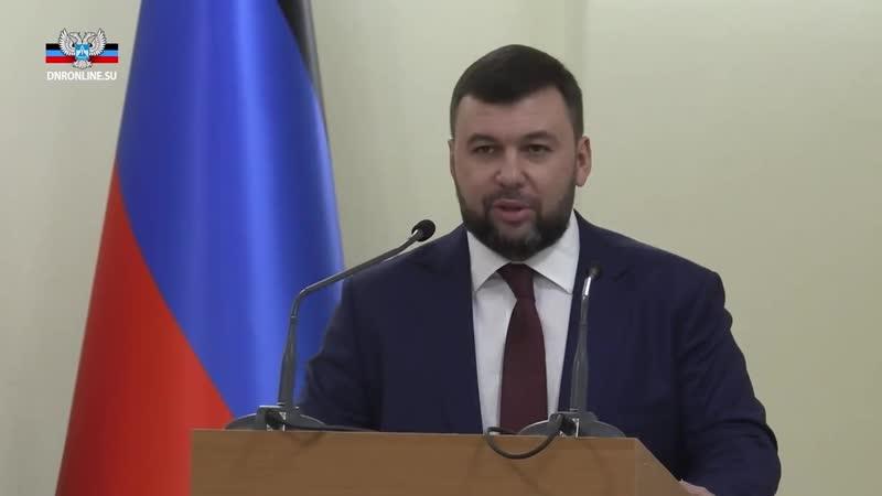 Донбасс Брестская крепость Русского мира и она никогда не будет сдана Денис Пушилин