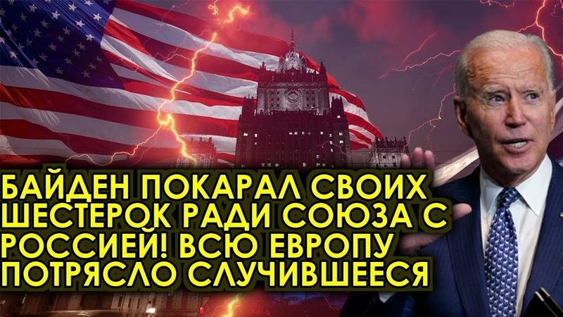 Байден покарал своих шестерок ради союза с Россией Всю Европу потрясло случившееся