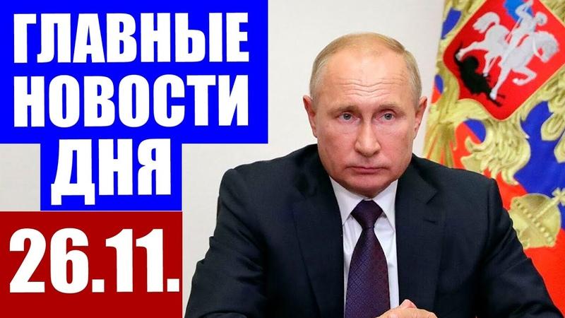Главные новости дня в России, Москве и мире сегодня. Статистика по коронавирусу на 26.11.2020 г.