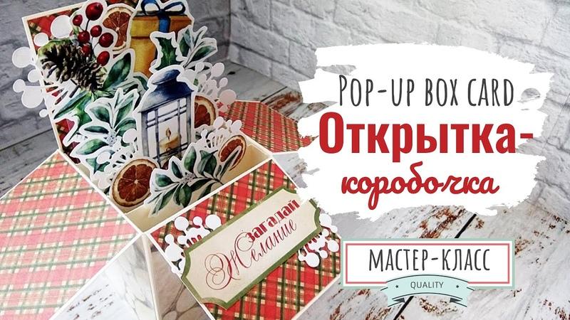 Открытка-коробочка - Мастер-класс | POP-UP BOX CARD step by step