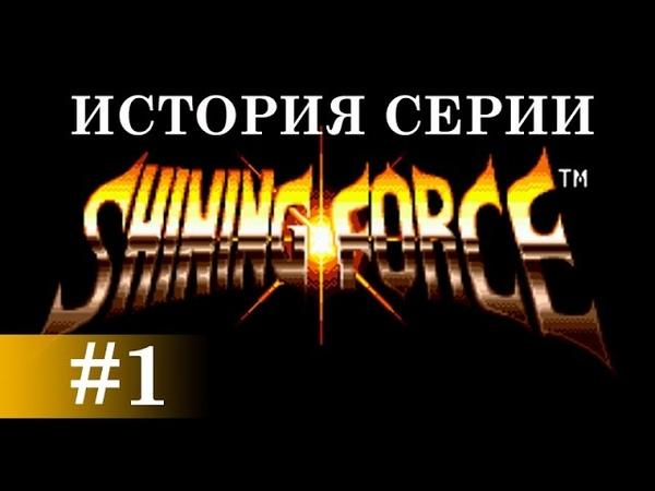 История серии Shining Force [1 часть]
