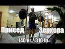 Присед Зерхера 130 и 140 кг / Zercher Squat 290 and 310 lb