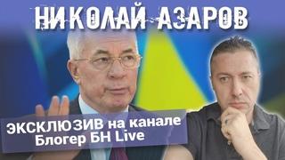 Николай АЗАРОВ. ЭКСКЛЮЗИВНОЕ интервью на канале Блогер БН Live
