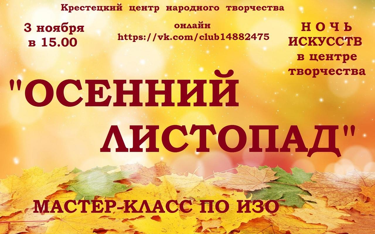 Афиша онлайн-мероприятий в рамках всероссийской культурно-образовательной акции «НОЧЬ ИСКУССТВ 2020», изображение №4