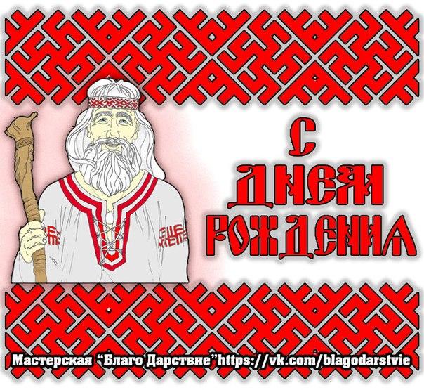 Славянские стихи поздравления