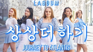 [K-POP IN PUBLIC | ONE TAKE] LABOUM (라붐) - Journey to Atlantis (상상더하기) Dance Cover by BLOOM's Russia
