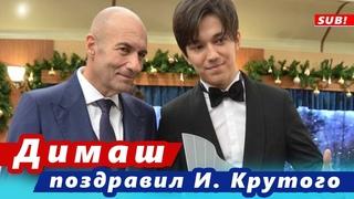🔔 Димаш тепло поздравил Игоря Крутого с днем рождения. Две новые песни для Новой волны в Сочи (SUB)