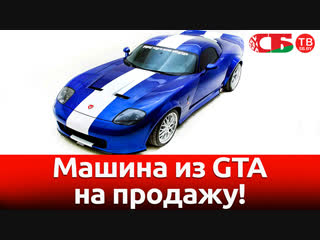 Машина из GTA на продажу | видео обзор авто новостей