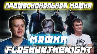 ПРОФЕССИОНАЛЬНАЯ МАФИЯ / Flash 22 Olsior XВОСТ И другие играют в онлайн мафию. (5 Игра)