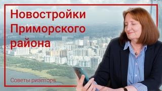 Обзор новостроек Приморского района СПб часть первая