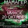 СЕГОДНЯ! МАНАГЕР в Минске!