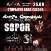 25.08.12 - Открытие Dark-сезона! - клуб АрктикА