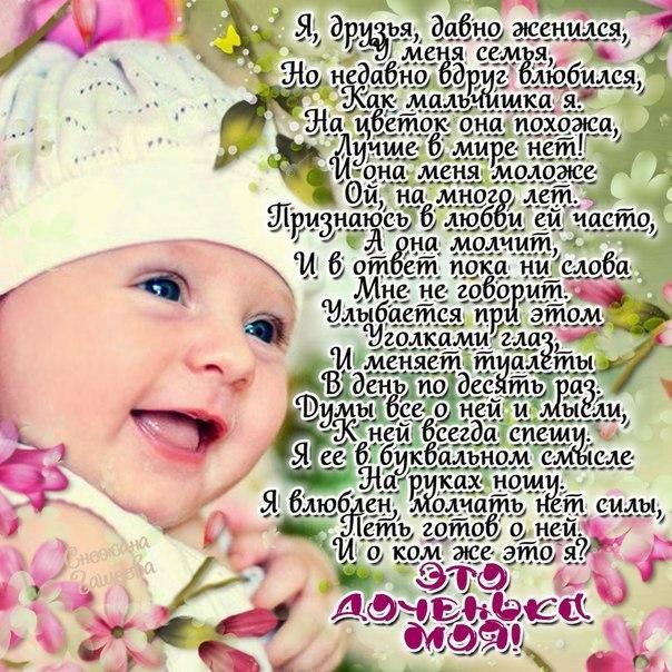 поздравления в стихах про дочку и маму привязанность может